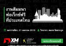 สัมมนาฟอเร็กซ์ฟรี สัมมนา XM นครราชสีมา 21 เมษายน 2561