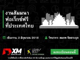 สัมมนาฟอเร็กซ์ฟรี สัมมนา XM เชียงราย 2 มิถุนายน 2561