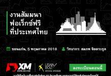 สัมมนาฟอเร็กซ์ฟรี สัมมนา XM ขอนแก่น 5 พฤษภาคม 2561