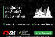สัมมนาฟอเร็กซ์ฟรี สัมมนา XM อุบลราชธานี 19 พฤษภาคม 2561