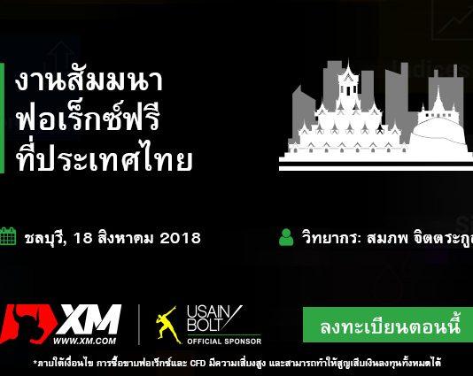 สัมมนาฟอเร็กซ์ฟรี สัมมนา XM ชลบุรี 18 สิงหาคม 2561