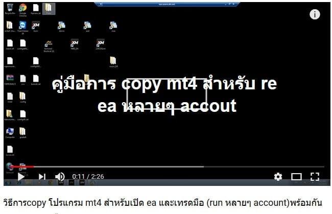 วิธีการcopy โปรแกรม mt4 สำหรับเปิด ea และเทรดมือ (run หลายๆ account)พร้อมกัน