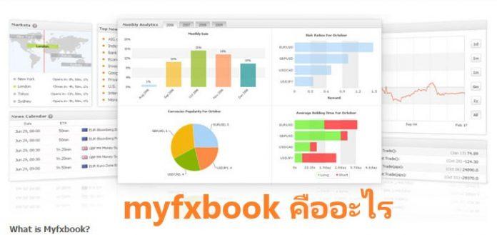 myfxbook คืออะไร