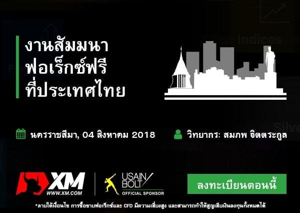 สัมมนาฟอเร็กซ์ฟรี สัมมนา XM โคราช 4 สิงหาคม 2561